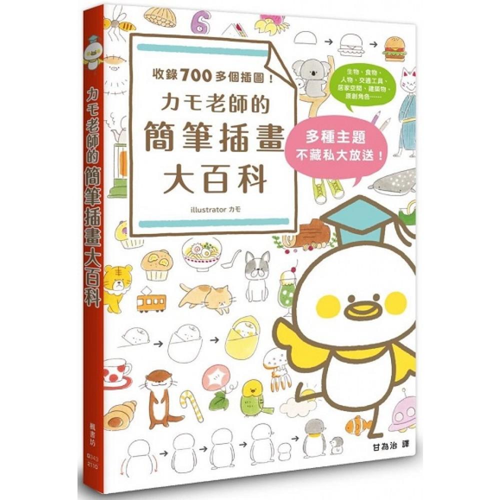 カモ老師的簡筆插畫大百科