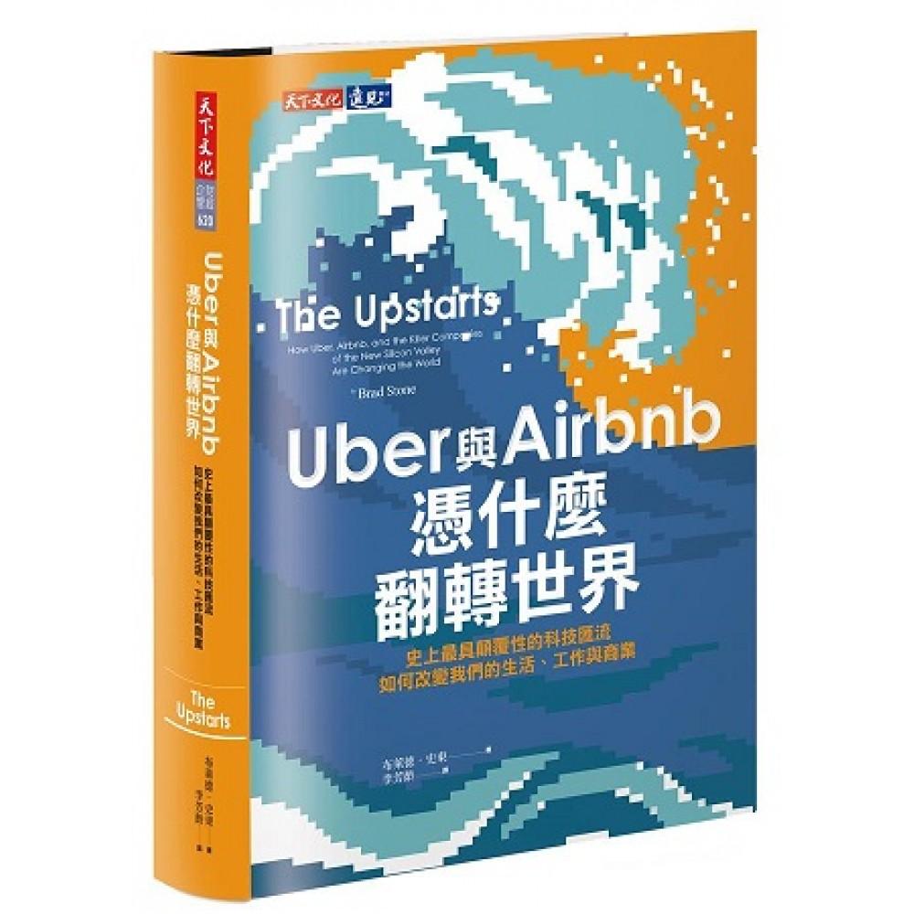 Uber與Airbnb憑什麼翻轉世界:史上最具顛覆性的科技匯流如何改變我們的生活、工作與商業