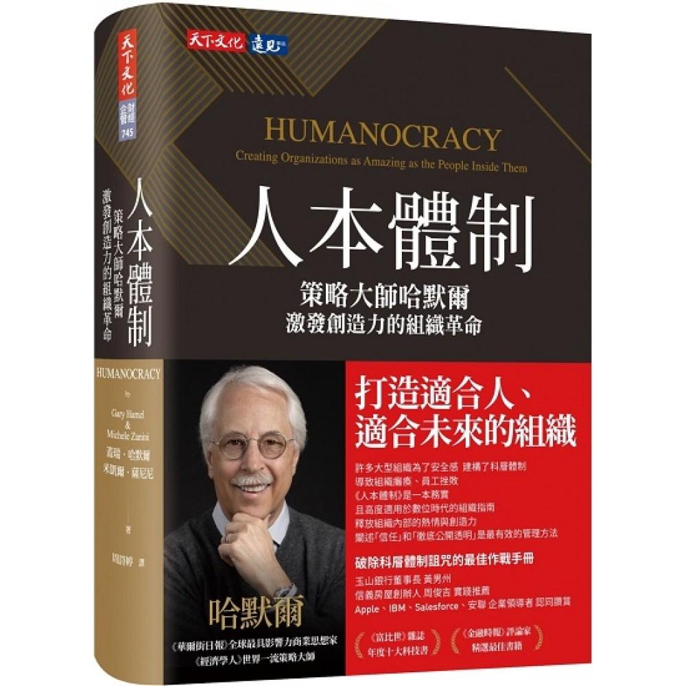 人本體制:策略大師哈默爾激發創造力的組織革命