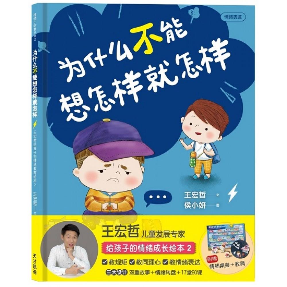 为什么不能想怎样就怎样:王宏哲给孩子的情绪教育绘本2(赠1桌游1学具)