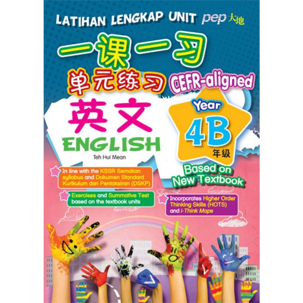 四年级 B 一课一习单元练习 英文