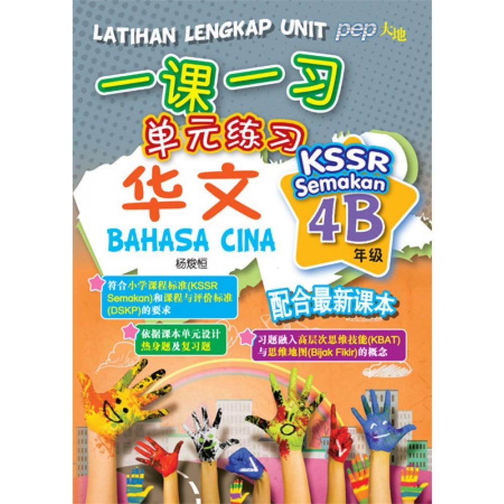 四年级 B 一课一习单元练习 华文