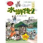 漫画水浒传2