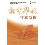 Tingkatan 1-3 Model Karangan Menengah Rendah Bahasa Cina