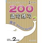 二年级 200 造句练习国文