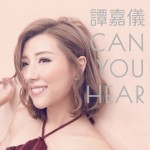 CAN YOU HEAR -谭嘉义
