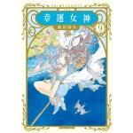 幸運女神 愛藏版 (首刷附錄版) 09