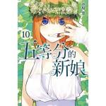 五等分的新娘 10 (首刷限定版)