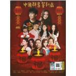 中国群星贺新岁 (2CD)