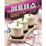 CREATIVE KUEH RECIPES'DEC18/SEASHORE