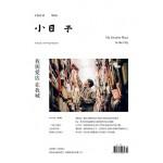 小日子享生活誌10月號/2019 第90期