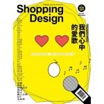 Shopping Design 10月號/2019 第131期