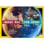 國家地理雜誌中文版 04月號/2020 第221期