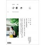 小日子享生活誌08月號/2020 第100期