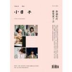 小日子享生活誌11月號/2020 第103期