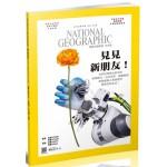 國家地理雜誌中文版 09月號/2020 第226期