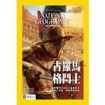 國家地理雜誌中文版 06月號/2021 第235期