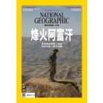 國家地理雜誌中文版 09月號/2021 第238期