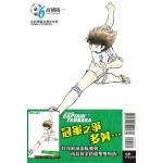 足球小將翼 愛藏版 06(首刷附錄版)
