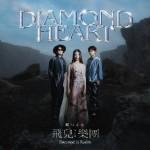 F.I.R 飞儿乐团 - 钻石之心 (CD)