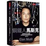鋼鐵人馬斯克:從特斯拉到太空探索,大夢想家如何創造驚奇的未來(最新增訂版)