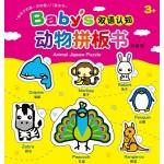 Baby's双语认知动物拼板书(革新版)