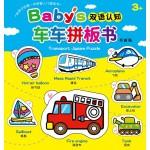 Baby's双语认知车车拼板书(革新版)