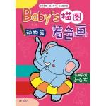 BABY描图着色画:动物篇