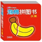 泡棉拼图书:水果