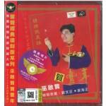 贺丰年 -巫启贤 (LIMITED GOLD CD WITH POSTCARD)