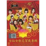 七仙女散花 贺岁专辑 (+CD)