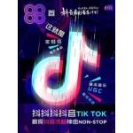 88首最爱抖音洗脑神曲NON-STOP (2CD)