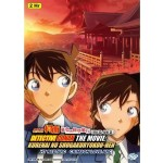 DETECTIVE CONAN SPECIAL:KURENAI NO (DVD)