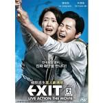 EXIT 极限逃生真人剧场版 (DVD)
