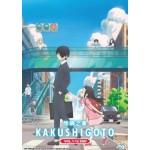 KAKUSHIGOTO 隐瞒之事 V1-12END (DVD)