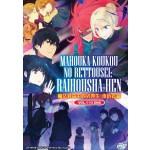 Mahouka Koukou no Rettousei: Raihousha-hen 魔法科高中的劣等生:来访者篇 Vol.1-13End (DVD)