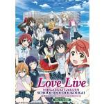 LOVE LIVE!NIJIGASAKI GAKUEN SCHOOL (DVD)