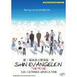 SHIN EVANGELION THE MOVIE :3.0+1.0 THRICE UPON A TIME 新·福音战士剧场版: 终 (DVD)