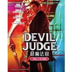 DEVIL JUDGE 恶魔法官 V1-16END (4DVD)