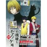 FUKIGEN NA MONONOKEAN:TSUZUKI (DVD)
