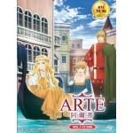 ARTE 阿尔蒂 V1-12END (2DVD)