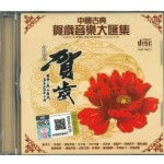 中国古典贺岁音乐大汇集