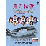 岁月如歌 My Everlasting Songs [4CD]