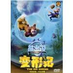 熊出没变形记 THE BIG SHRINK (DVD)