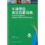 牛津学生英汉双解词典(第5版)(附CD)
