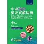 牛津高阶英汉双解词典(第九版)(附CD)
