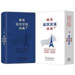 精选法汉汉法词典+(软皮精装)