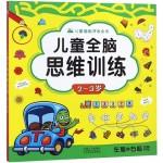 儿童潜能开发全书:儿童全脑思维训练2-3岁
