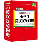 新课标教材版小学生英汉汉英词典(彩色插图版)