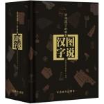 图说汉字:讲述汉字的故事